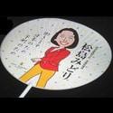 Hanya Sebab Kipas Angin Seorang Menteri Kehakiman Jepang Mundur hanya Hanya karena kasus membagi-bagikan Kipas Angin Tangan bergambarkan karikatur dirinya